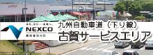 古賀サービスエリア(下り線) ユニコン